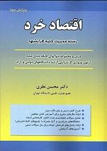 پاسخ تشریحی سؤالات (صحیح - غلط) آخر هر فصل کتاب اقتصاد خرد محسن نظری (با پاسخ کاملاً تشریحی)