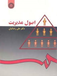 کاملترین خلاصه کتاب اصول مدیریت دکتر علی رضائیان