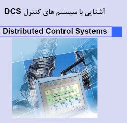 آشنایی با سیستم های کنترل DCS