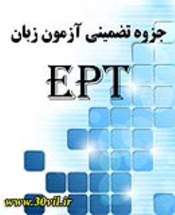 جزوه تضمینی آزمون زبان دانشگاه آزاد اسلامی EPT (ویرایش جدید)