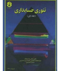 خلاصه فصل هشتم کتاب تئوری حسابداری دکتر شباهنگ (جلد اول) با عنوان مفاهیم سود برای گزارشگری مالی