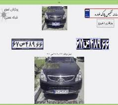 تشخیص پلاک خودرو در متلب
