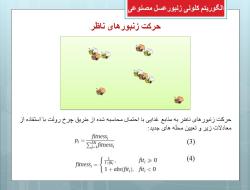 پاورپوینت الگوریتم کلونی زنبورعسل مصنوعی