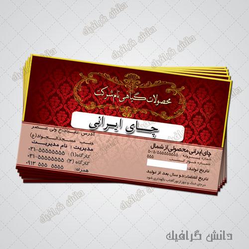 لیبل مخصوص چای ایرانی (لیبل آماده به چاپ چای)