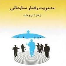 پاورپوینت فصل نهم کتاب مدیریت رفتار سازمانی تالیف دکتر زهرا برومند با موضوع مدیریت تغییر و بهبود سازمان