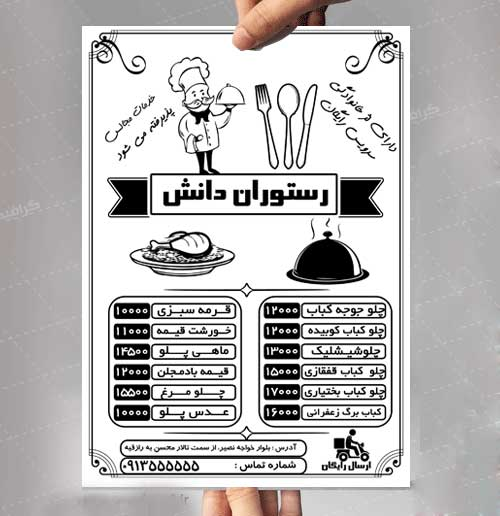 طرح تراکت سیاه و سفید رستوران یا تراکت ریسو